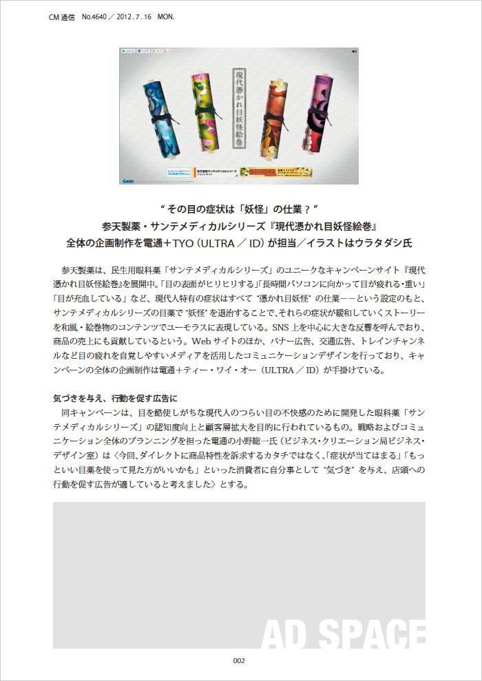http://www.gleamix.jp/CMtsushin001.jpg