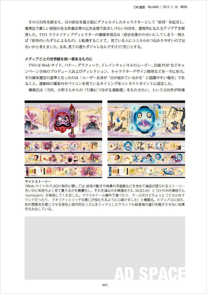 http://www.gleamix.jp/CMtsushin002.jpg